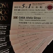 ZONA TANGO TOKYO 前売り券発売開始!